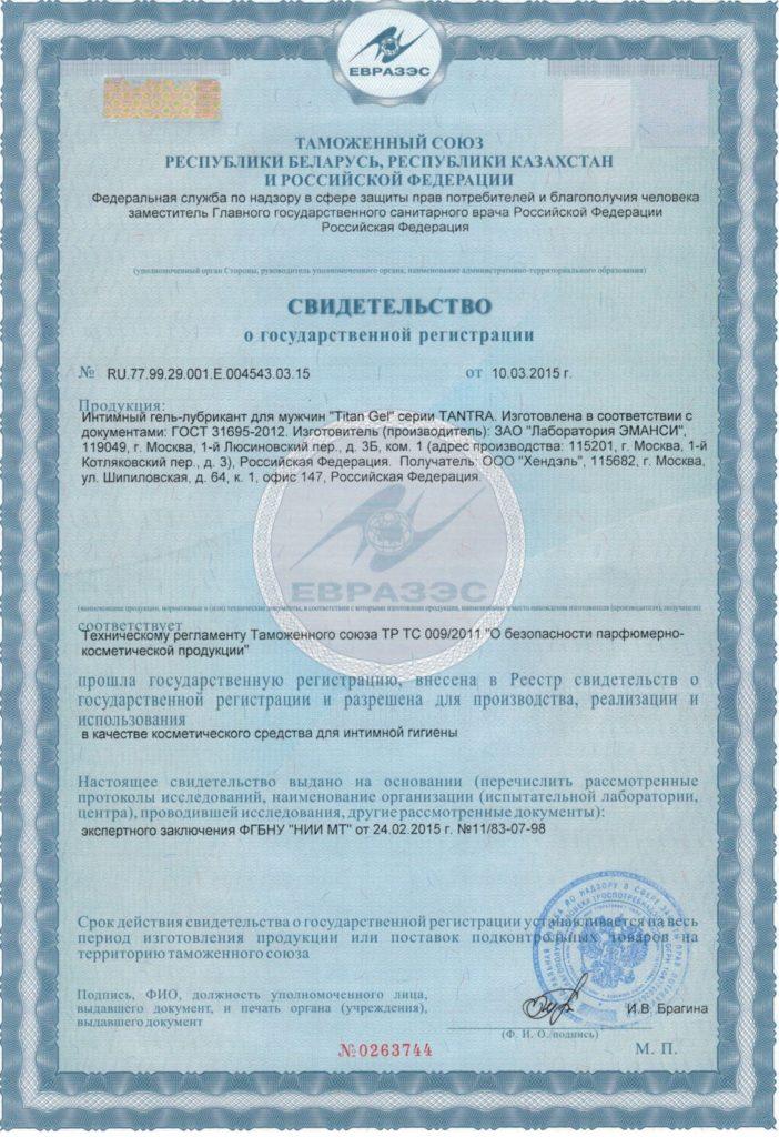 сертификат титан гель