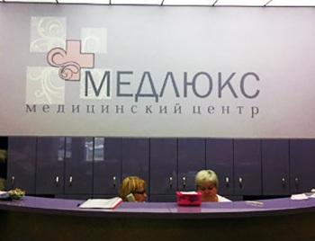 Список клиник где можно увеличить член в Москве