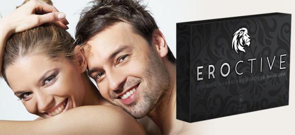 довольные мужчины выбирают капсулы Eroctive