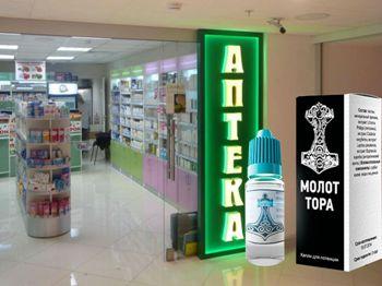 капли молот тора в аптеке