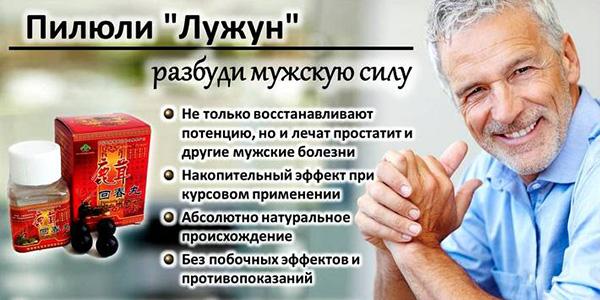 лужун пилюли мужского здоровья