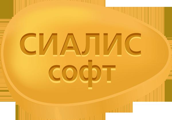 сиалис инструкция по применению цена в москве