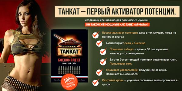 tankat free