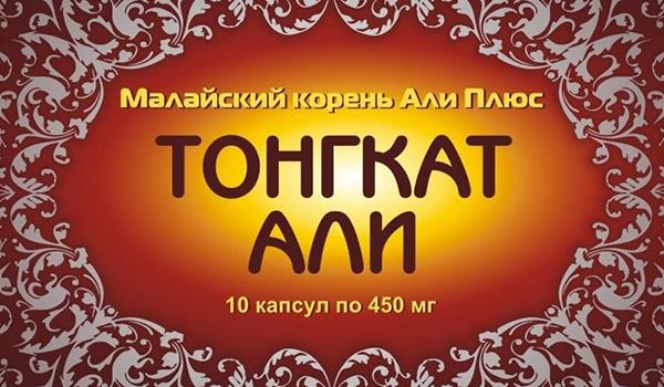 тонгкат али платинум официальный сайт