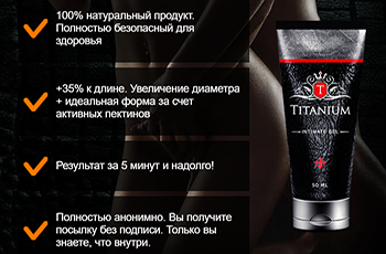 гель титаниум для мужчин