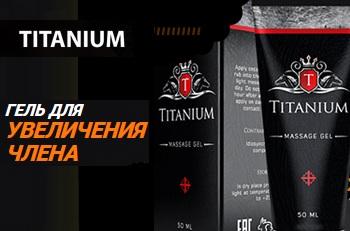 титаниум titanium гель отзывы мужчин для увеличения