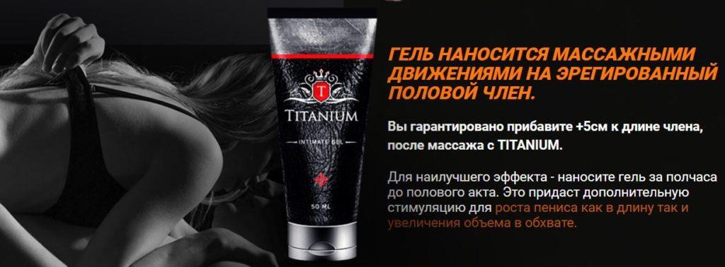 титаниум гель как применять