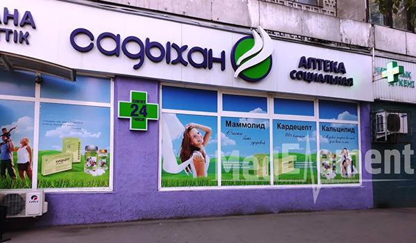 тадалафил цена в аптеках ростова на дону