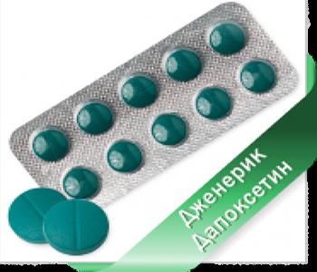 препараты с дапоксетином в аптеке