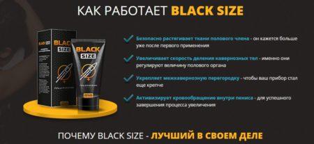 Как работает Black size