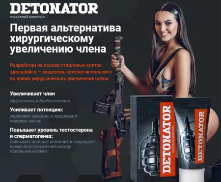 Как крем Детонатор помогает мужикам увеличить член